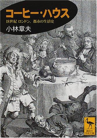 コーヒー・ハウス (講談社学術文庫)