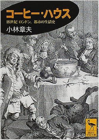 コーヒー・ハウス (講談社学術文...