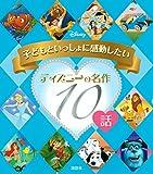 子どもといっしょに感動したい ディズニーの名作10話 (ディズニー物語絵本)