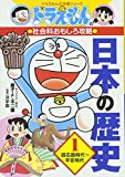 Learning series of Doraemon: History 1 ~ Paleolithic Heian period of Japan capture interesting social studies of Doraemon (2013) ISBN: 4092538537 [Japanese Import]