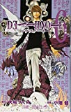 Death Note, Vol. 6 (Japanese Edition)