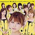Ambitious! 野心的でいいじゃん (初回生産限定盤)(DVD付)