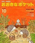 おおきなポケット 2010年 10月号 [雑誌]