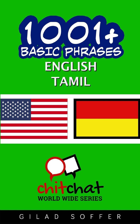 1001-einfache-stze-deutsch-tamilisch