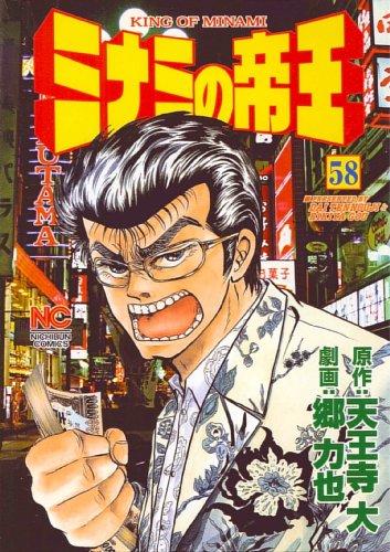 ミナミの帝王 58 (ニチブンコミックス)