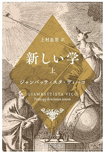 新しい学(上) (中公文庫)