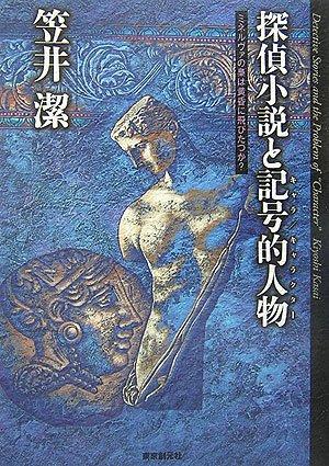 探偵小説と記号的人物(ヨミ キャラ/キャラクター) (キイ・ライブラリー)
