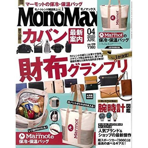 Mono Max 2020年4月号 画像