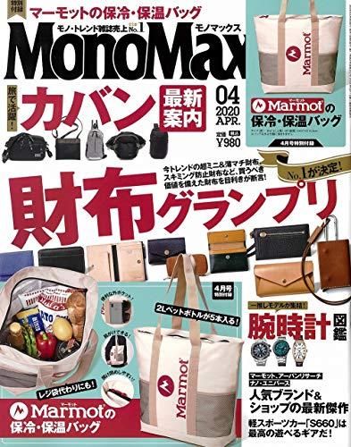 Mono Max 2020年4月号 画像 A