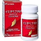 【Amazon.co.jp 限定】イミダペプチド ソフトカプセル【21日分】63粒 日本予防医薬