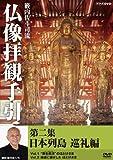 Special Interest - Yabuuchi Satoshi Ryuu Butsuzou Haikan Tebiki Vol.2 (2DVDS) [Japan DVD] NSDS-19450