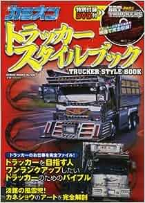 Camion Tracker stylebook (Geibun mooks (No.506)) ISBN: 4874657850