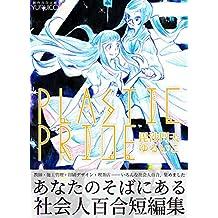 Plasticpride: shakaijinyurishosetsu (sosakuyuribunko) (Japanese Edition)