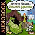 Notes of the Dragon [Russian Edition] | Nadezhda Mamayeva