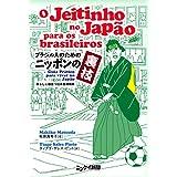 O Jeitinho No Japão Para Os Brasileiros