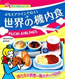 : Re-Ment: Airline Meal
