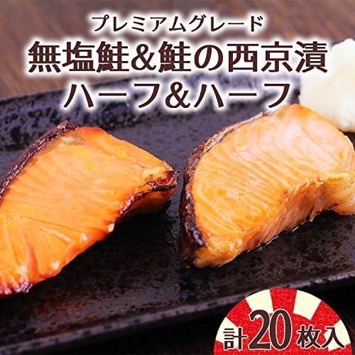 プレミアムグレード 無塩鮭&鮭の西京漬け(約800g(約40g×各10枚(計20枚)))