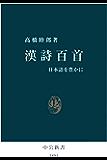 漢詩百首 日本語を豊かに (中公新書)