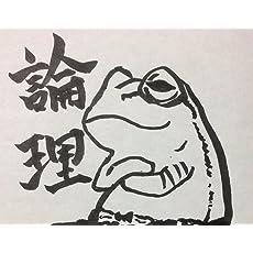 藤井 論理