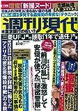 週刊現代 2017年 6/10 号 [雑誌]