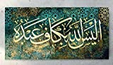 YOBESHO Islamic Canvas Wall Art, My welfare is only in Allah, Unique Design Canvas Wall Art Design (47x23,5inch(120x60cm) without frame)