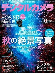 [雑誌] デジタルカメラマガジン 2016-10月号 [Digital Camera Magazine 2016-10]