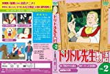 Animation - The Voyages Of Dr. Dolittle Vol.2 [Japan DVD] LCDV-81125