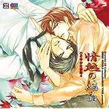 Dramatic CD Collection 情熱の結晶 ひそやかな情熱4