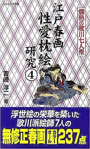 Book's Cover of 江戸春画性愛枕絵研究〈4〉爛熟の歌川七人衆 (コスミック新書) (日本語) 単行本 – 2005/10/1