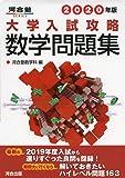 大学入試攻略数学問題集 2020年版 (河合塾シリーズ)