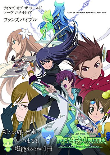 Tales of the World Reve Unitia Fan's Bible (Famiutsu Capture Book) [JAPANESE EDITION GAME BOOK]