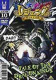 LEGENDZ TALE OF THE DRAGON KINGS 10 [DVD]