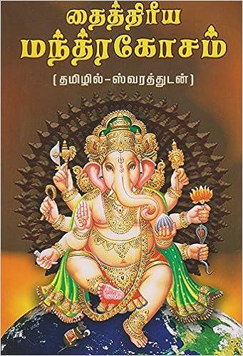 mantra kosham in tamil