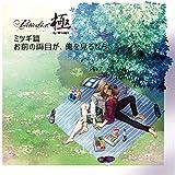 Paradise 極-KIWAME- 公式ドラマCD ミツギ篇「お前の両目が、俺を見るなら」(ミツギ×アヅマ) (CV.一条光、刺草ネトル)