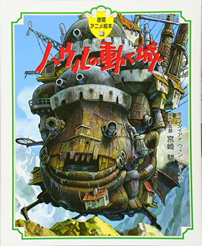 Howl's Moving Castle (Japanese Edition)