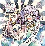 ラジオCD「オトメ*ドメイン RADIO*MAIDEN」 Vol.11