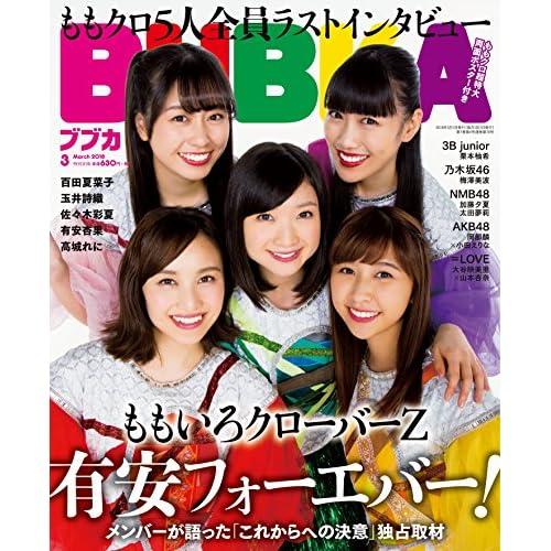 BUBKA 2018年3月号 表紙画像