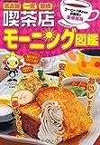 喫茶店モーニング図鑑 (NEKO MOOK)