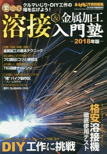 「楽しい溶接&金属加工入門塾 2018年版」(内外出版社)