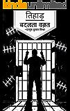 तिहाड़: बदलता वक़्त (Hindi Edition)