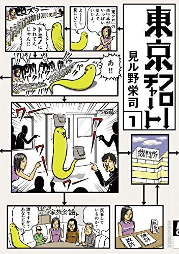 東京フローチャートの感想