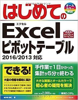 はじめてのexcelピボットテーブル2016 2013対応 basic master series