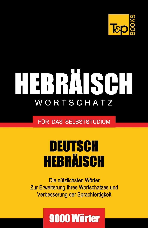 Wortschatz Deutsch-Hebräisch für das Selbststudium - 9000 Wörter