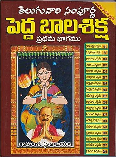 Pedda Bala Siksha Telugu Book
