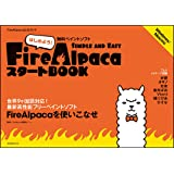 FireAlpacaスタートBOOK (玄光社MOOK)