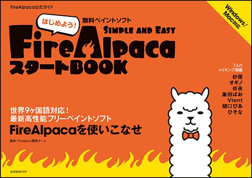 Download Hajimeyō muryō peinto sofuto faia arupaka sutāto bukku : SIMPLE AND EASY pdf