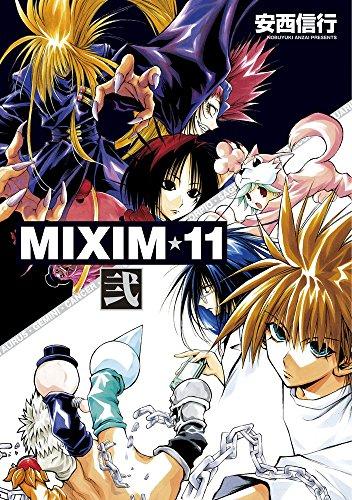 MIXIM11(新装版)(2) / 安西信行の商品画像