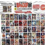 All star card collection 50 weekly Jump Anniversary Vol.2 Japan 50th shonen