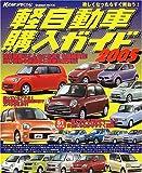 軽自動車購入ガイド (2005) (Gakken mook―K‐car special)