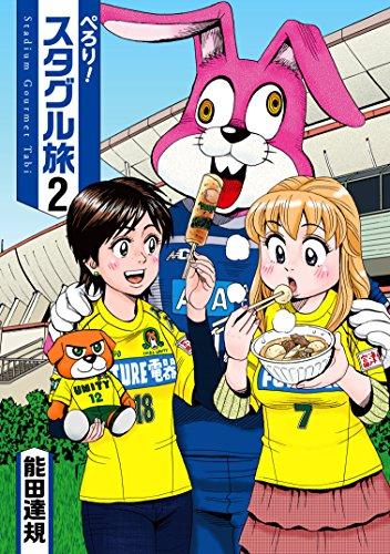 ぺろり!スタグル旅 (2) (ヒーローズコミックス)